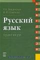 Русский язык. Практикум